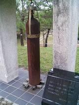 琉球大学 開学の鐘