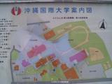 沖国大:事故マップ