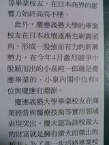 香港ガイド慶應拡大